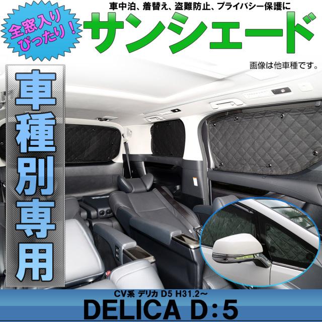 デリカ D5 CV系 D:5 H31.2以降 サンシェード 専用設計 全窓用セット 5層構造 ブラックメッシュ 車中泊 プライバシー保護 S-826