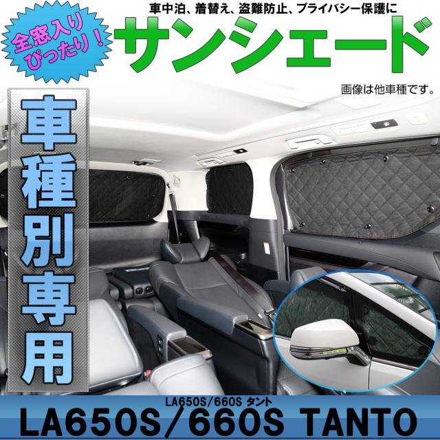 LA650S LA660S タント タントカスタム 専用設計 サンシェード 全窓用セット 5層構造 ブラックメッシュ 車中泊 プライバシー保護 S-827
