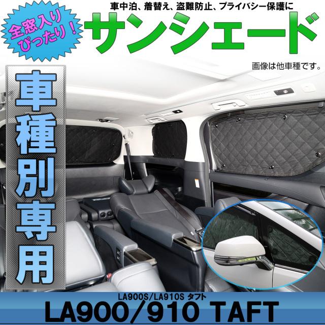 サンシェード LA900S LA910S タフト TAFT 専用設計 全窓用 8枚セット 5層構造 ブラックメッシュ 車中泊にも S-833
