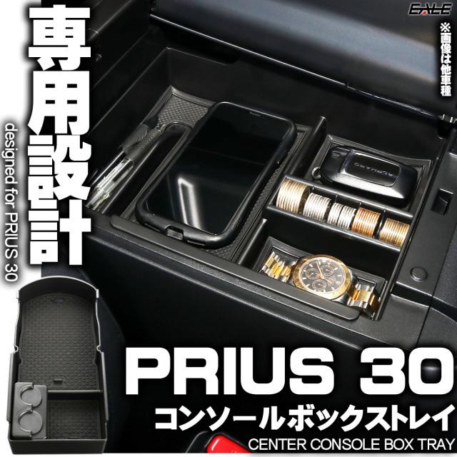 センター コンソール ボックス トレイ PRIUS プリウス 30系 後期 専用設計 ZVW30 S-851