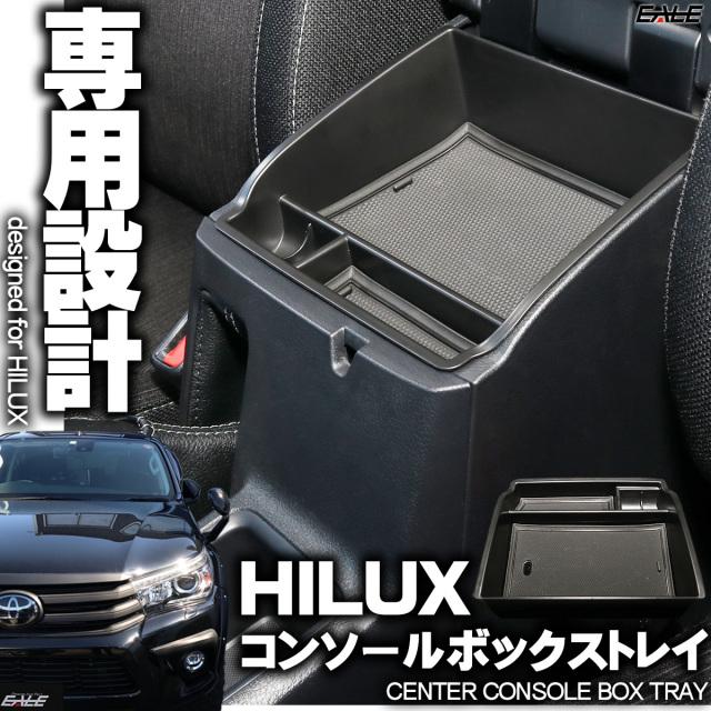 センター コンソール ボックス トレイ HILUX ハイラックス 専用設計 GUN125 S-856