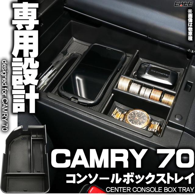 センター コンソール ボックス トレイ CAMRY カムリ 70系 専用設計 S-857