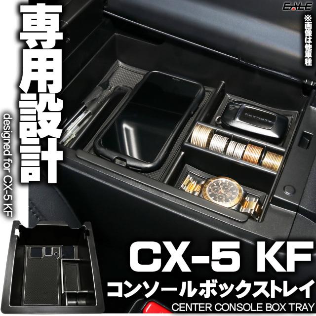 センター コンソール ボックス トレイ CX-5 KF系 専用設計 2020年モデルまで適合 S-859