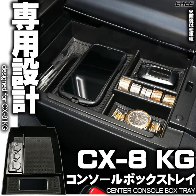 センター コンソール ボックス トレイ CX-8 KG系 専用設計 S-860