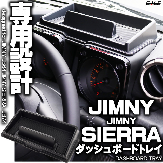 ダッシュボード トレイ インパネ アッパー ジムニー ジムニーシエラ JB64 JB74 専用設計 S-862