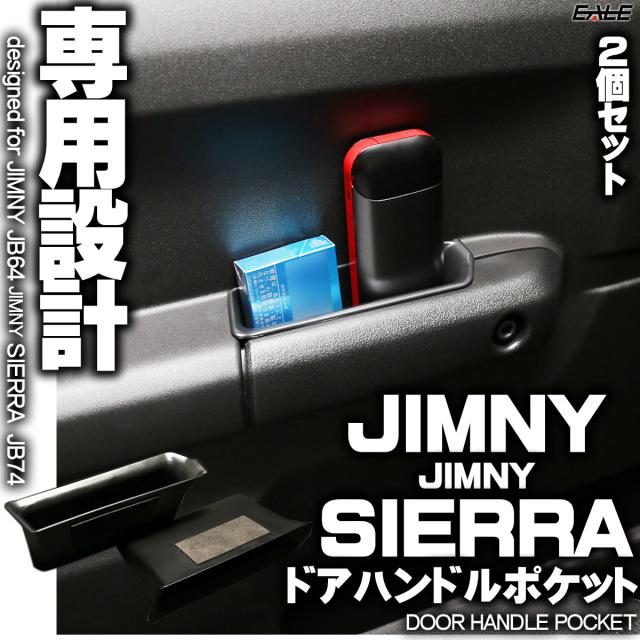 ドア ハンドル グリップ ポケット ジムニー ジムニーシエラ JB64 JB74 専用設計 S-863