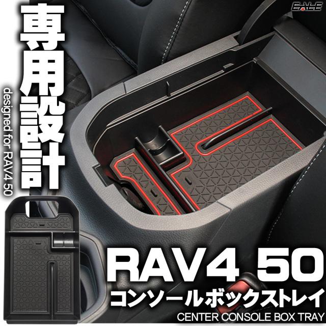 RAV4 50系 専用設計 センター コンソール ボックス トレイ 全グレード対応 ブラック ラバーマット付き S-865