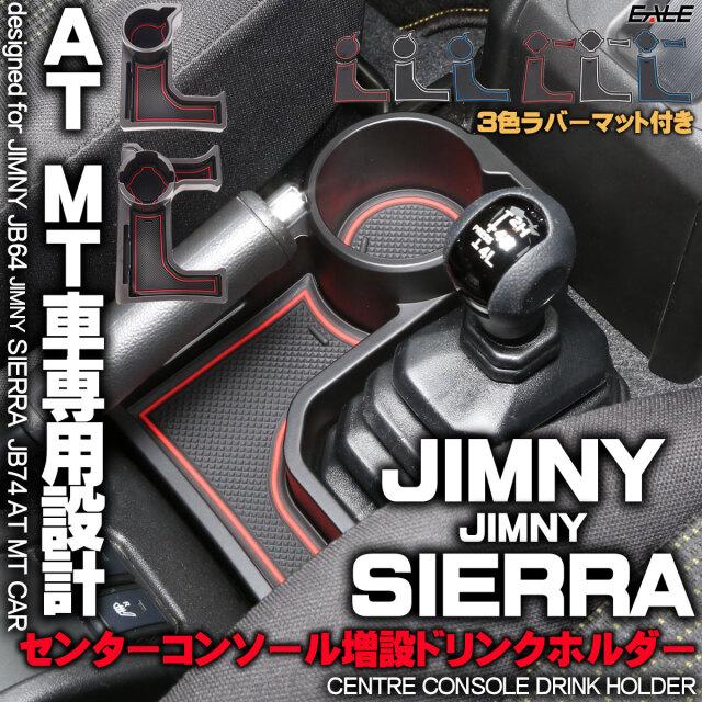 ジムニー ジムニーシエラ JB64 JB74 AT MT車 専用設計 センターコンソール ドリンクホルダー 増設 トレイ 3色 ラバーマット付き S-866-867