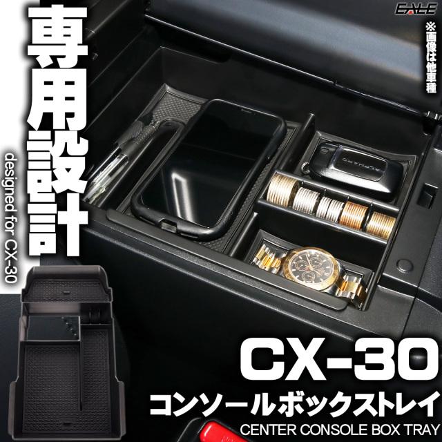 センター コンソール ボックス トレイ CX-30 専用設計 S-869