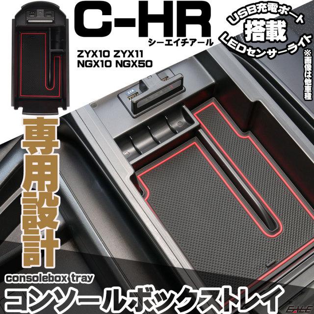 C-HR 前期 後期 専用設計 センター コンソール ボックス トレイ USB 2ポート 急速充電 LED センサーライト 搭載 S-871