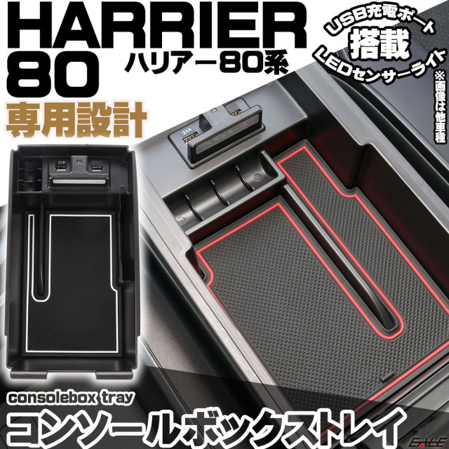 ハリアー HARRIER 80系 専用設計 センター コンソール ボックス トレイ USB 2ポート 急速充電 QC3.0 対応 LED センサーライト 搭載 S-874