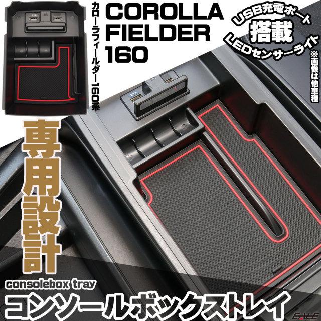 カローラ フィールダー 160系 前期 後期 専用設計 センター コンソール ボックス トレイ USB 2ポート 急速充電 LED センサーライト 搭載 S-875