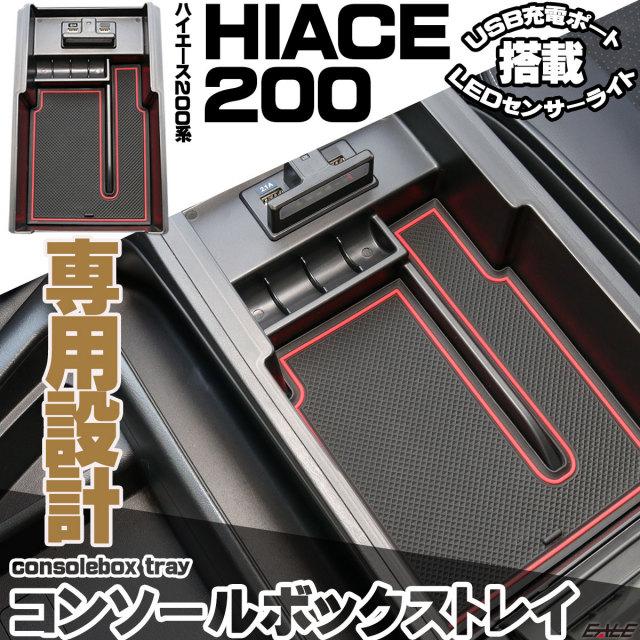 ハイエース HIACE 200系 標準 ワイド 専用設計 センター コンソール ボックス トレイ USB 2ポート 急速充電 QC3.0対応 LED センサーライト 搭載 S-877