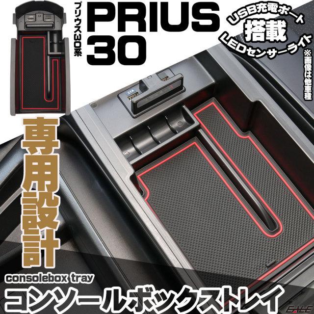 プリウス PRIUS 30系 後期 専用設計 センター コンソール ボックス トレイ USB 2ポート 急速充電 LED センサーライト 搭載 S-878