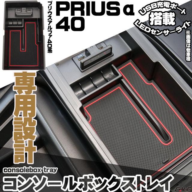 プリウス アルファ PRIUS α 40系 前期 後期 専用設計 センター コンソール ボックス トレイ USB 2ポート 急速充電 LED センサーライト 搭載 S-879