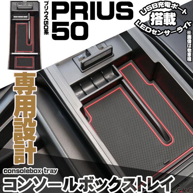 プリウス PRIUS 50系 前期 後期 専用設計 センター コンソール ボックス トレイ USB 2ポート 急速充電 QC3.0対応 LED センサーライト 搭載 S-880