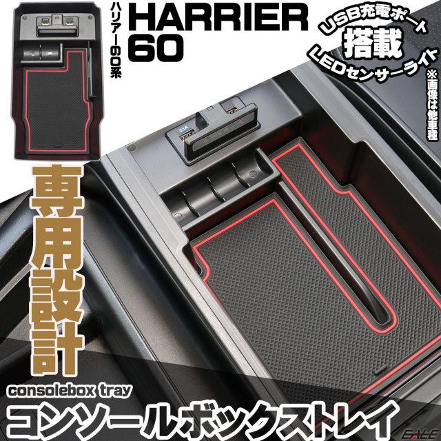 ハリアー HARRIER 60系 前期 後期 専用設計 センター コンソール ボックス トレイ USB 2ポート 急速充電 LED センサーライト 搭載 S-881