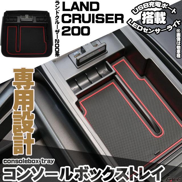ランクル ランドクルーザー 200系 前期 中期 後期 専用設計 センター コンソール ボックス トレイ USB 2ポート 急速充電 LED センサーライト 搭載 S-883