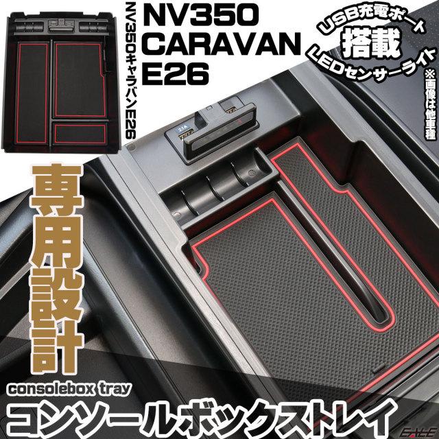 NV350 キャラバン CARAVAN E26 前期 後期 専用設計 センター コンソール ボックス トレイ USB 2ポート 急速充電 LED センサーライト 搭載 S-884
