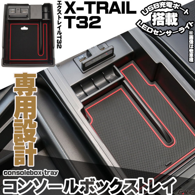 エクストレイル X-TRAIL T32 前期 後期 専用設計 センター コンソール ボックス トレイ USB 2ポート 急速充電 LED センサーライト 搭載 S-885