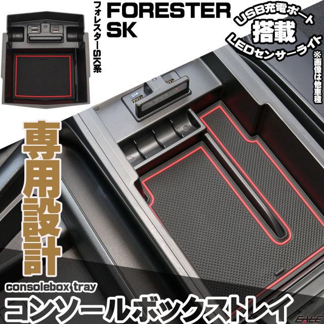 フォレスター FORESTER SJ系 前期 後期 専用設計 センター コンソール ボックス トレイ USB 2ポート 急速充電 QC3.0対応 LED センサーライト 搭載 S-886