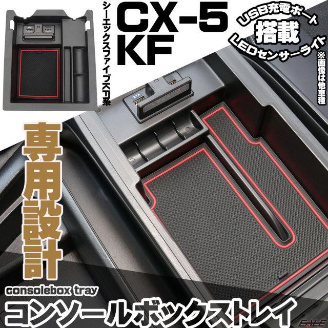 CX-5 KF系 専用設計 2020年モデルまで センター コンソール ボックス トレイ USB 2ポート 急速充電 LEDセンサーライト搭載 S-888