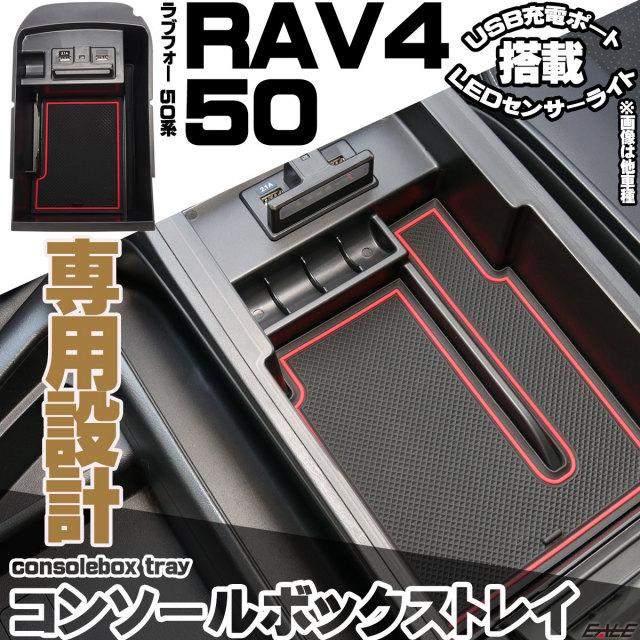 ラブフォー RAV4 50系 専用設計 センター コンソール ボックス トレイ USB 2ポート 急速充電 LED センサーライト 搭載 S-889