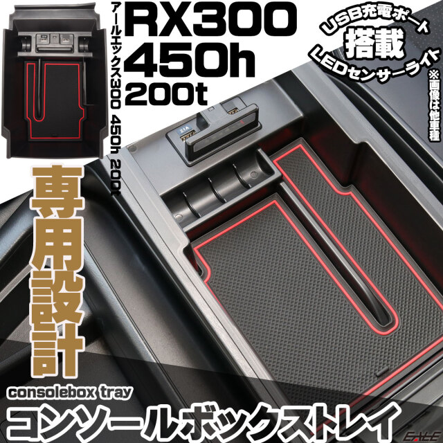 RX300 450h 200t 専用設計 センター コンソール ボックス トレイ USB 2ポート 急速充電 LED センサーライト 搭載 S-891