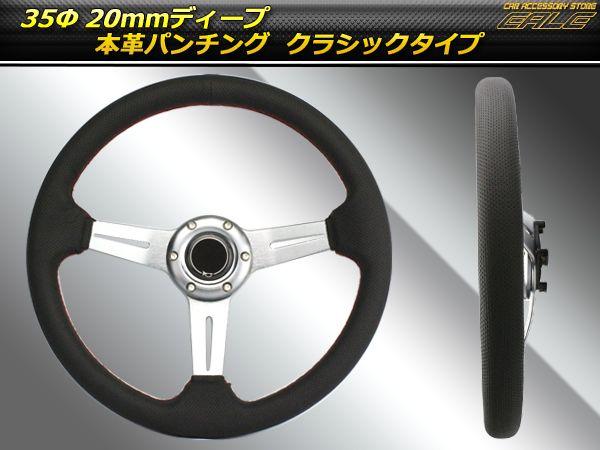 本革パンチングレザーステアリング/35Φ 20mmディープ S-8