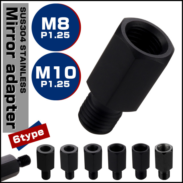 【ネコポス可】 ミラー 変換アダプター M8 M10 P1.25 正ネジ 逆ネジ 変換プラグ SUS304 ブラック S-901-906