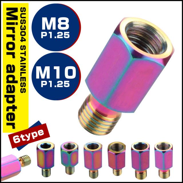 【ネコポス可】 ミラー 変換アダプター M8 M10 P1.25 正ネジ 逆ネジ 変換プラグ SUS304 レインボー S-907-912