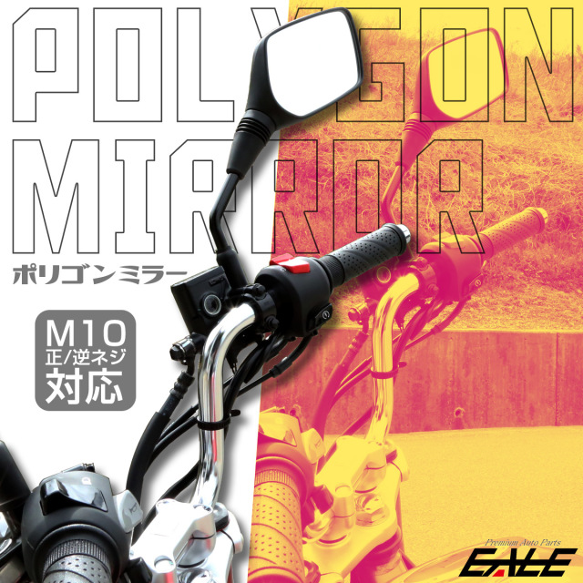 汎用 ポリゴンミラー 角型 スクエア 異形 マットブラック M10正逆ネジ対応 バイク用 左右セット S-919