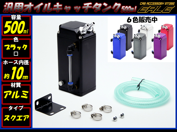 汎用 アルミ製オイルキャッチタンク 角型 10mm 選べる6色 ( S-92 S-93 S-94 S-95 S-96 S-97)