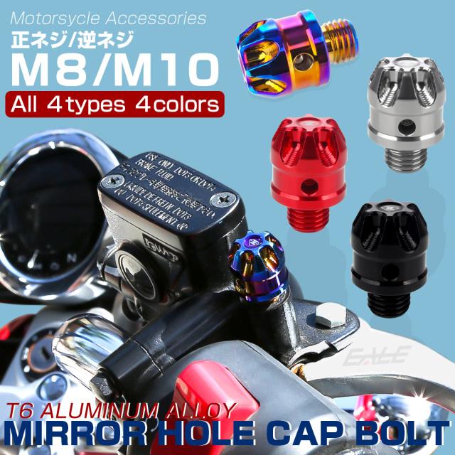 【ネコポス可】M8 M10 P1.25 正ネジ 逆ネジ ミラーホール デザインボルト カバーキャップ  T6アルミ CNC削り出し 4色 S-925-928