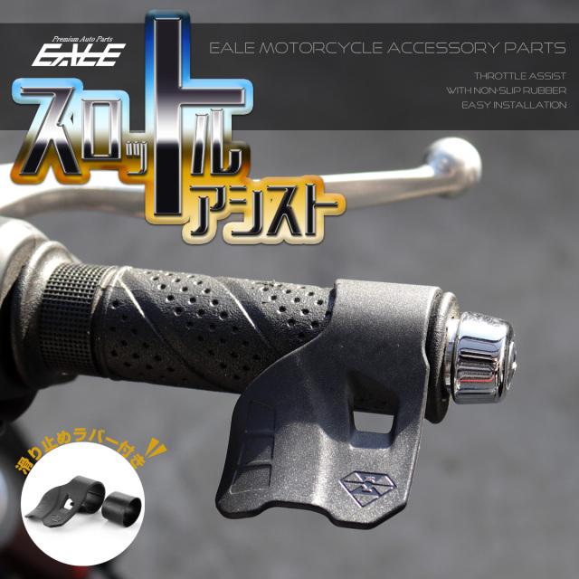 汎用 スロットル アシスト アクセル補助 ハンドル径22.2mmのグリップに対応 ロングツーリングの疲労軽減に S-929