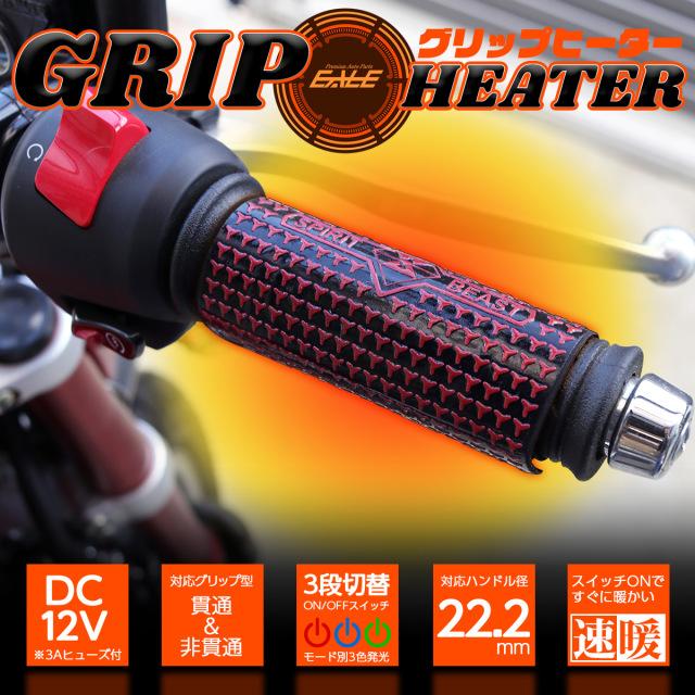 巻き付け式 グリップヒーター 3段切替 ホットグリップ 簡単脱着 ON-OFF式スイッチ 有効幅100mm DC12V 左右セット S-930