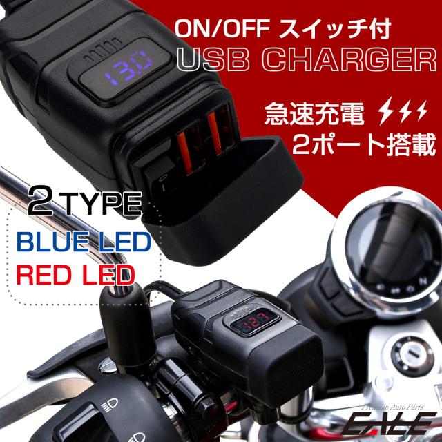 QC3.0 USB 充電器 DC 12V バイク バーパイプ スマホ 急速充電 防滴 電圧計 スイッチ付 USBチャージャー S-931