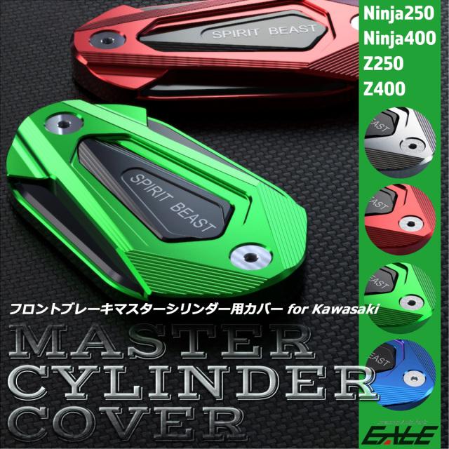 カワサキ用 ニンジャ250 ニンジャ400 Z250 Z400 フロントブレーキ マスターシリンダー カバー T6アルミ 4色 S-933