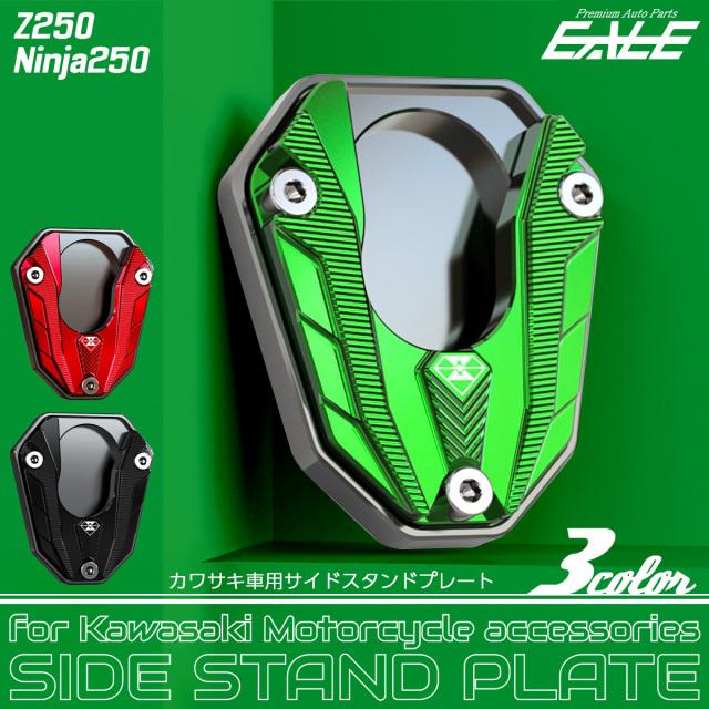 カワサキ用 ニンジャ250 Z250 サイドスタンド プレート 滑り止め 駐車時の安定化に T6アルミ 3色 S-935