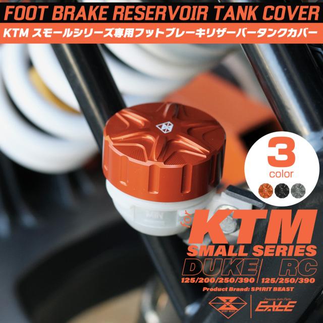 フットブレーキ リザーバータンクカバー KTM DUKE 125 200 250 390 専用 RCやアドベンチャーも T6アルミ バイク 3色 S-939