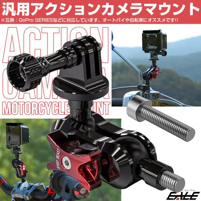 汎用 アクションカメラ マウント GoProシリーズ対応 オートバイや自転車に S-941