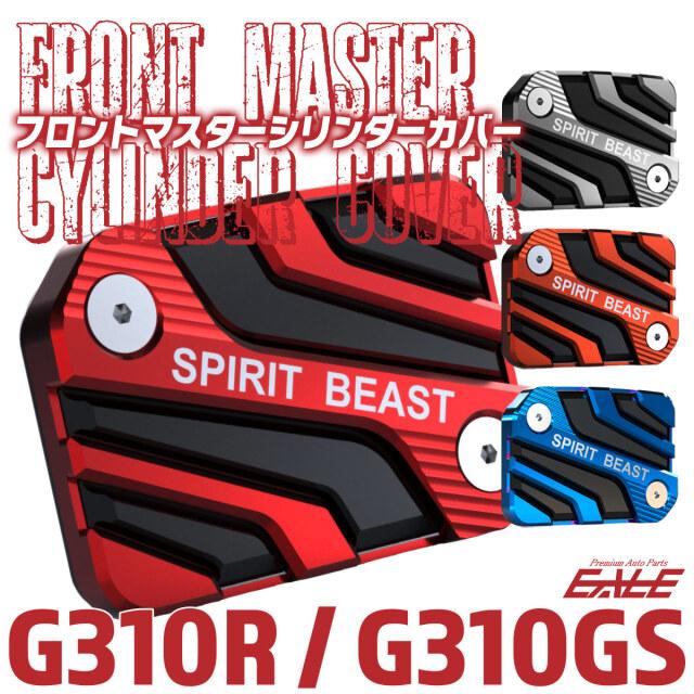 BMW車 G310R G310GS 専用 フロントブレーキ マスターシリンダー カバー T6アルミ 4色 S-953-1