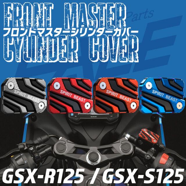 SUZUKI車 GSX-R125 GSX-S125 ジクサー 専用 フロントブレーキ マスターシリンダー カバー T6アルミ 4色 S-953-2