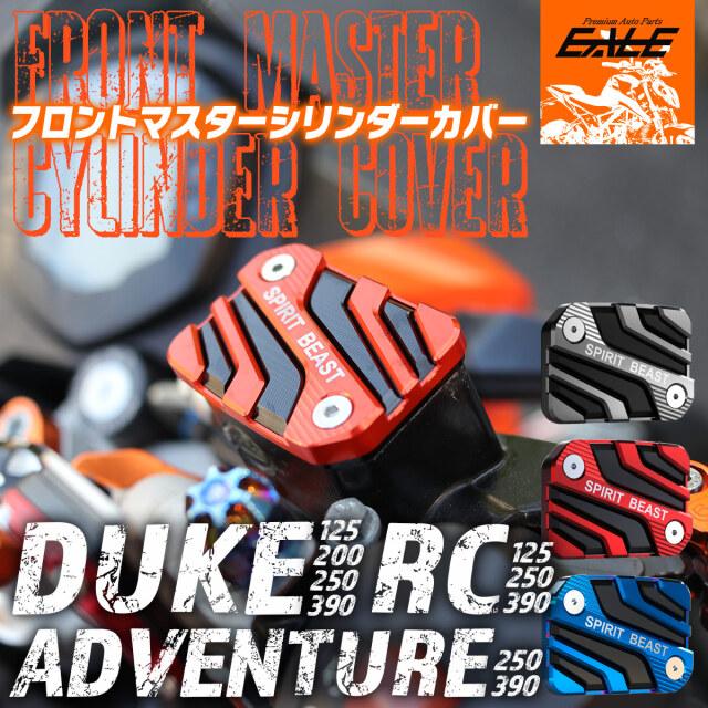 KTM車 DUKE 125 200 250 390 RC 125 250 390 専用 フロントブレーキ マスターシリンダー カバー T6アルミ 4色 S-953