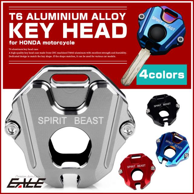 キーケース ホンダ車用 T6アルミ 削り出し キーヘッド 保護カバー バイク 鍵 キーカバー 4色 S-960