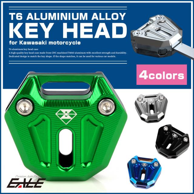 キーヘッドカバー カワサキ車用 T6アルミ 削り出し キーケース バイク 鍵 保護カバー 3色 S-961