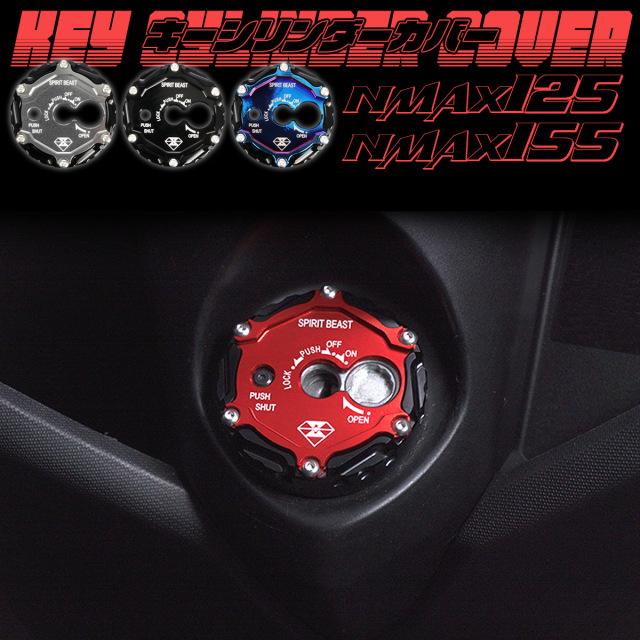 キーシリンダーカバー NMAX125 SE86J SED6J NMAX155 SG50J かんたん取付 ドレスアップ T6アルミ 4色 S-965