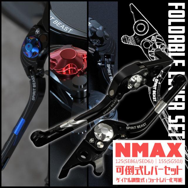 レバーセット NMAX125 SE86J SED6J NMAX155 SG50J 可倒式 ダイヤル調整 ショートレバー化 T6アルミ 4色 左右セット S-969