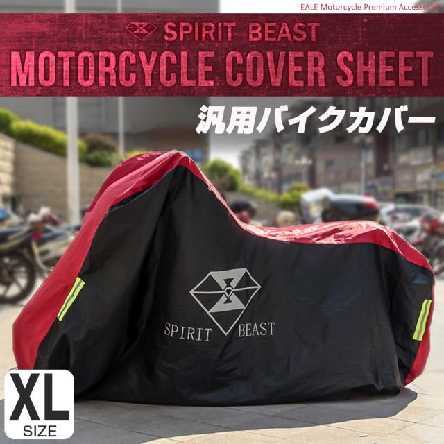 汎用 バイクカバー XLサイズ 撥水 防水 防塵 防風 防犯 210Dナイロンオックスフォード ブラック レッド S-970