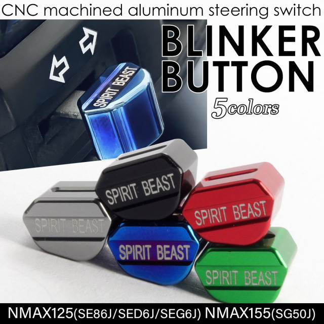【ネコポス可】 ステアリングスイッチ ウインカーボタン NMAX125 SE86J SED6J SEG6J NMAX155 SG50J かんたん取付 ドレスアップ T6アルミ 5色 S-971